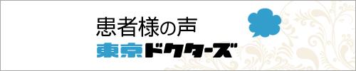 東京ドクターズ患者の声