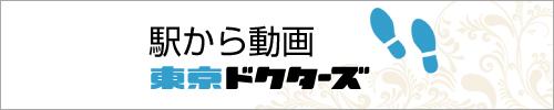 東京ドクターズ徒歩
